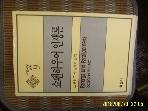 육문사 / 쇼펜하우어 인생론 / 쇼펜하우어. 김재혁 옮김 -아래참조