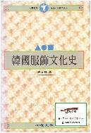 한국복식문화사 (유희경, 1995년 초판 12쇄) (대학총서 - 의류·의상학강좌) [양장]