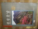 충청남도 / 관광 충남 - 백제의 뿌리 충절의 고장 -사진.상세란참조