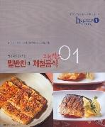 (새책수준) healthy Cook 1 : 밑반찬과 제철음식