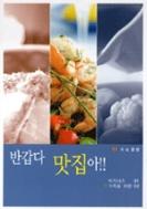 맛향의 그대가 좋아 - 수도권편 (여행/2)