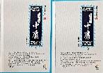 중용 상*하 : 전2권 - 집주 완역 총서 2~3권