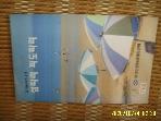 수산업협동조합중앙회 / 어촌민박안내 섬따라 파도따라 1996 -사진.꼭상세란참조
