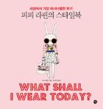 피피 라핀의 스타일북 - 세상에서 가장 패셔너블한 토끼 (예술/양장본/상품설명참조/2)
