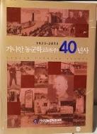 가나안농군학교(원주) 40년사 1973-2013