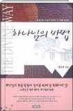 하나님의 방법 - 지난 44년 동안 목회자의 삶을 살아온 상동교회 이동학 목사의 두 번째 설교집(양장본) 1판1쇄