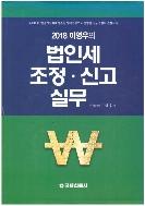 2018 이영우의 법인세 조정.신고 실무 / 국세신문사