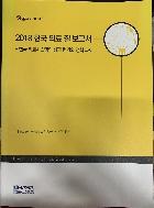 2018 한국 의료 질 보고서 - 한국의료시스템의 성과 평가와 정책 과제 #