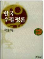 한국수필평론 개정판 - 이정림 수필 평론집 2판1쇄발행