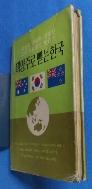 대양주로 뻗는 한국-박정희대통령 내외분 호주 방문기-  / 사진의 제품    :☞ 서고위치:SL 3  * [구매하시면 품절로 표기됩니다]