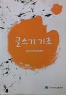 글쓰기 기초 / 단국대학교출판부