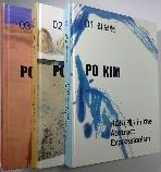김보현 작품전집(전3권)  (ISBN: 9788996564348)