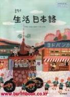 (상급) 8차 중학교 생활 일본어 교과서 (두산동아 이덕봉) (188-1/32-1)