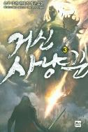 거신 사냥꾼 (1~11 완결) (온후 퓨전 판타지 장편소설)