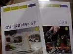 바텐더 2 + 호텔 식음료 서비스 실무 1 /(두권/NCS 학습모듈/교육부/한국직업능력개발원)