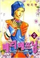 메리해프닝 1~3 (완결) =박지현 작가 희귀도서, 상태양호= (주33책장)