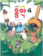 2018년형 초등학교 음악 4 교과서 (동아출판 석문주) (1072-3)