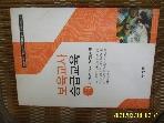 양성원 / 보육교사 승급교육 1급 /  한국보육교사교육연합회 편 -공부많이함. 꼭상세란참조