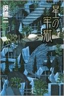 일본원서/ 星の牢獄 (단행본)