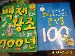 계림. 재능아카데미 -2권/ 백제왕조 700년 / 교과서에 나오는 큰 인물 100명 세계 편 -아래참조