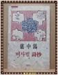 비사벌 시초 (그루시조선 2) (1993 초판)