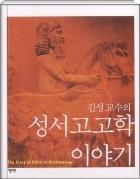김성 교수의 성서고고학 이야기 - 성서를 고고학적 관점에서 풀어나가는 이야기 모음집 (양장본) 초판1쇄