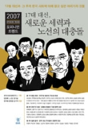 17대 대선, 새로운 세력과 노선의 대충돌 - 12월 대선과 그 후의 한국 사회에 대해 알고 싶은 여러가지 것들 (정치/2)