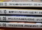 월간 중앙 2019 .8월~09월 (4권세트) 김정은건강상태/1987년 한국정치비화/불법체류외국인 유학생 소재비상/한국의 1020세대는 어떻게 마약에 빠져 드는가