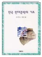 한국 현대문학의 기조 - 조미숙 평론집 초판 발행