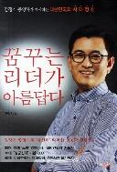꿈꾸는 리더가 아름답다 - 김정기 총영사가 제시하는 대한민국의 시대정신 초판2쇄