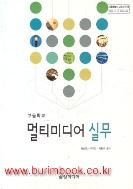 2009년형 고등학교 멀티미디어 실무 (허선영 삼양미디어) (431-4)