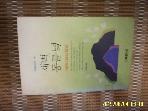 푸른나무 / 새벽 동틀녘 / 이대환 소설 -91년.초판.설명란참조