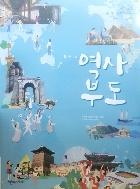 중학교 역사부도 이근명/천재/2015개정/교과서/최상급
