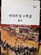 세계의 말 문화 3 일본 -한국마사회 마사박물관 -비매품으로 구하기 어려운책-아래사진참조-초판-