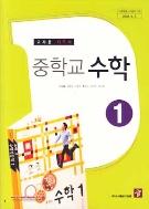 (새책) 8차 중학교 교사용 지도서 수학  교사용지도서 (디딤돌 박종률) (555-1