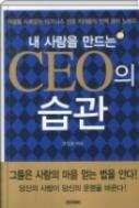 내 사람을 만드는 CEO의 습관 - 마음을 사로잡는 비즈니스 성공리더들의 인맥 관리 노하우(포켓북) 초판1쇄