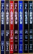 대계 조선통신사  - 전 8권 세트 (일본어판)