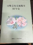 일한문화교류기금 30년사 #