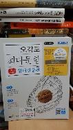 오감도 최다문항 현대산문편 (2019년용)