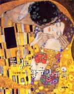 클림트, 황금빛 유혹 (예술/2)
