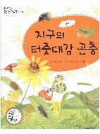 지구의 터줏대감 곤충 (두근두근 원리과학, 08 - 생물 : 곤충)   (ISBN : 9788989482574)