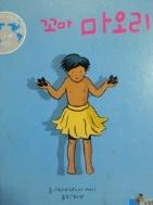 꼬마 마오리 - 지구별 세계문화여행