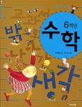 생각 씽씽 수학 6학년 - 교과서 밖으로 날아간 생각 (아동/큰책/2)