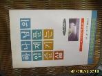 네비게이토 / 하나님의 임재를 즐기는 삶 / 잔 존슨 지음 -98년.초판