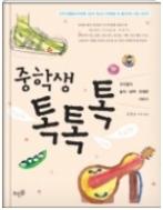 중학생 톡톡톡 - 솔직 담백 유쾌한 청소년들의 리얼 성장 보고서 초판5쇄