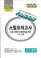 팬덤 스킬 모의고사 전국연합 학력평가 2개년 고3 영어 (2021년) ★선생님용★ #