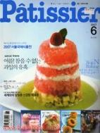 월간 파티시에 2007년-6월호 (Patissier) (신68-1)