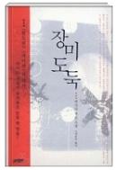 장미도둑 - 아사다 지로 소설 1판 2쇄