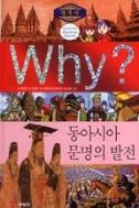 WHY? 세계사 - 동아시아 문명의 발전