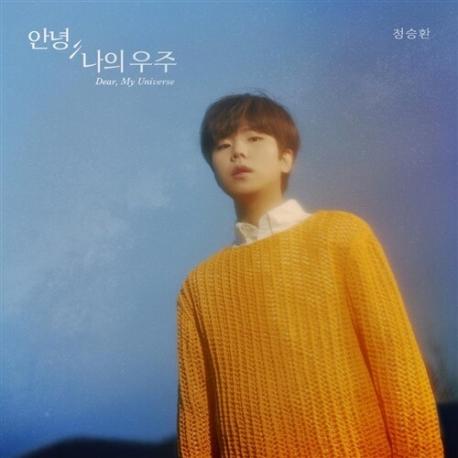 정승환 - 안녕, 나의 우주 (홍보용 음반)
